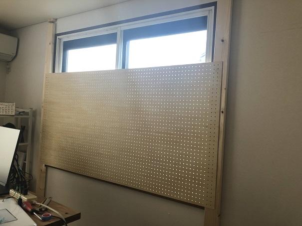 窓を隠すために柱を立てて有孔ボードを取り付けてみたところ