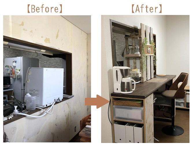 キッチンカウンターDIYのビフォー・アフターの比較画像